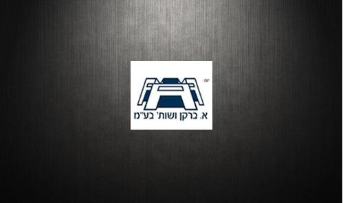 """א.ברקן ושות' בע""""מ"""