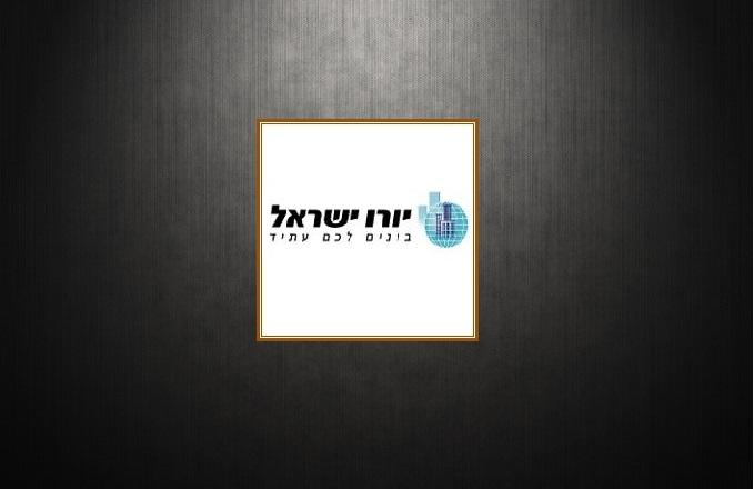יורו ישראל בונים לכם עתיד