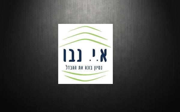 א.י. נבו הניסיון בונה את ההבדל