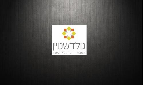 גולדשטיין יזמות והשבחה מאז 1992