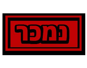 ריינבו – א.ג.ס חברת יזמות ובנייה